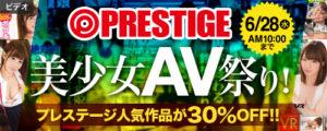 videoa_prestige30off0628