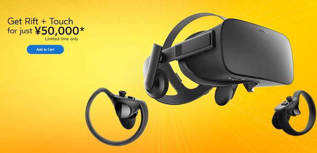 oculussale