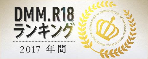 ranking2017year