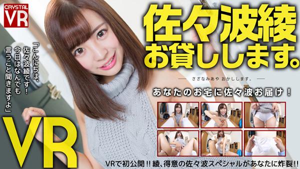 crvr081-sazanamiaya-takumi-r1