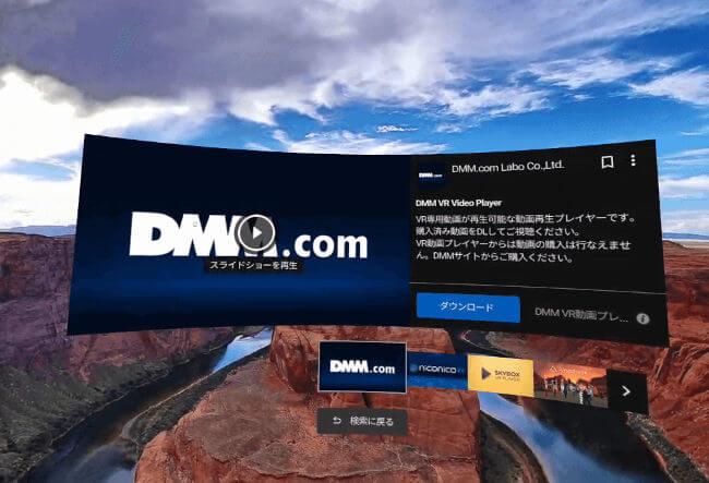oculus_dmm