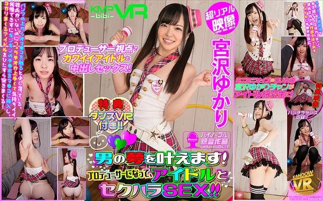 宮沢ゆかり出演のKMPVR-bibi-作品のパッケージ画像