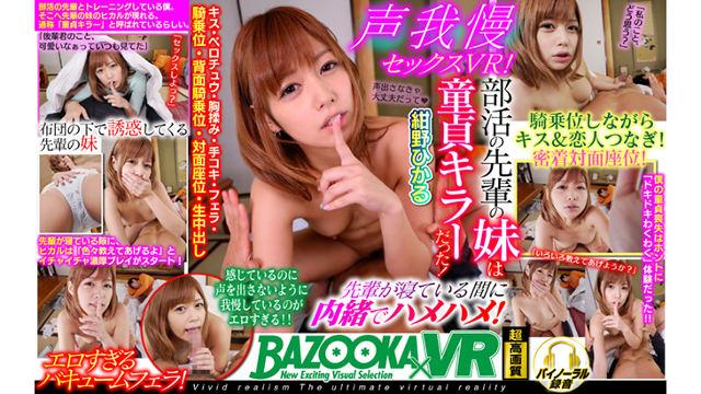 BZVR-023-R-1.jpg