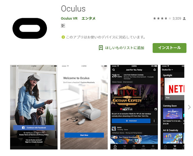 Oculusアプリの画像