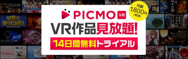ピクモVRのロゴ