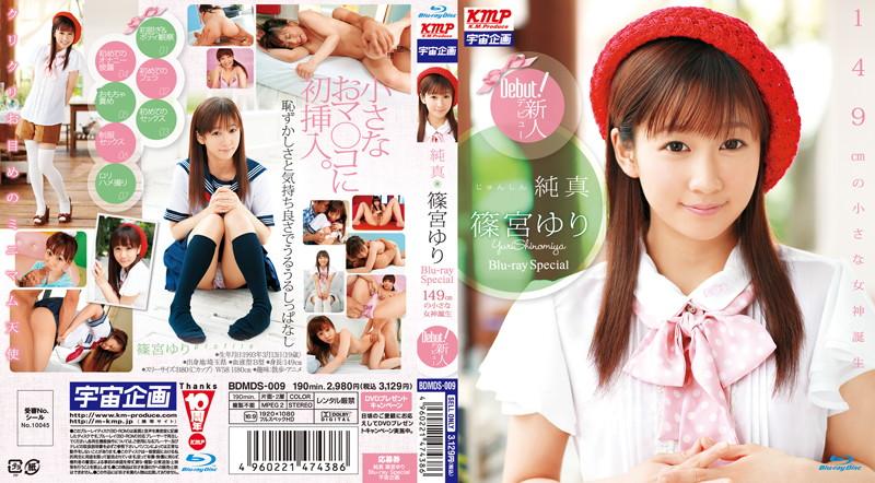 篠宮ゆりちゃんのデビュー作のパケ画像