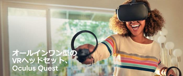 Oculus Questの使用イメージ