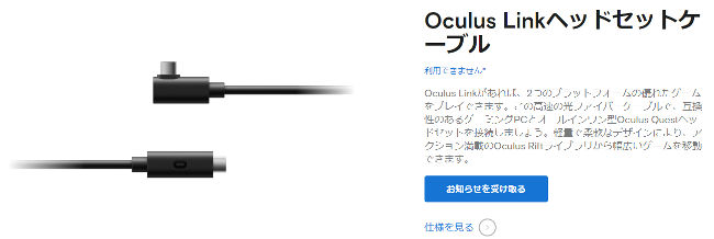 Oculus Link公式ケーブル