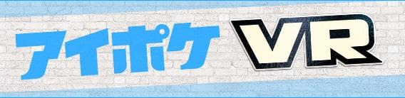 アイポケVRのロゴ画像
