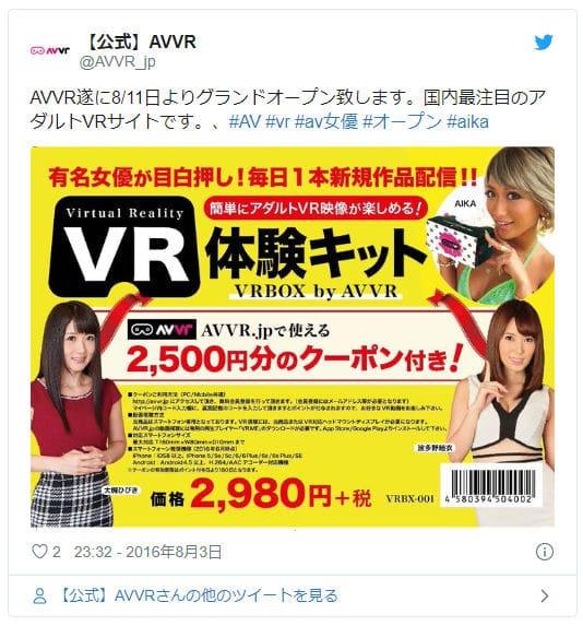 AVVR公式ツイッター画像