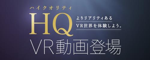 HQVR動画