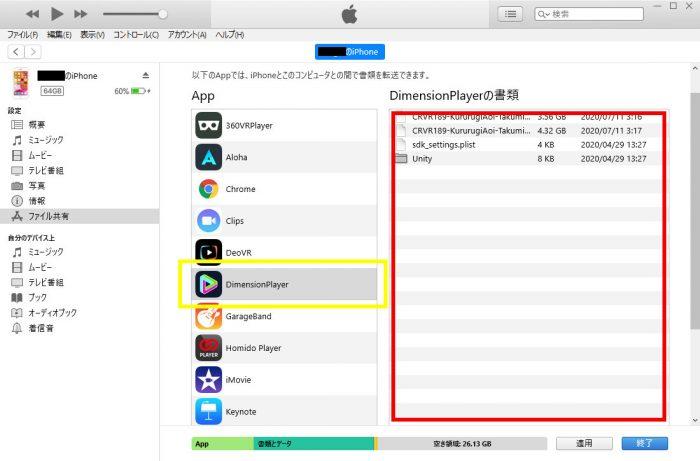 PCからアイフォンへファイルコピー③