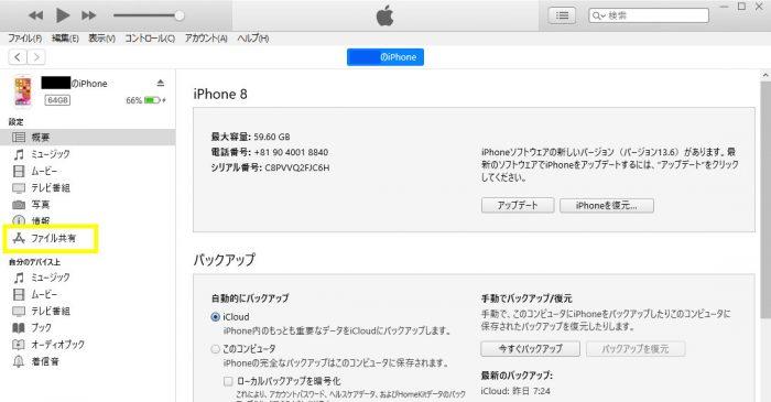 PCからアイフォンへファイルコピー②