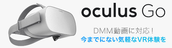 OculusGoがDMMに対応ロゴ