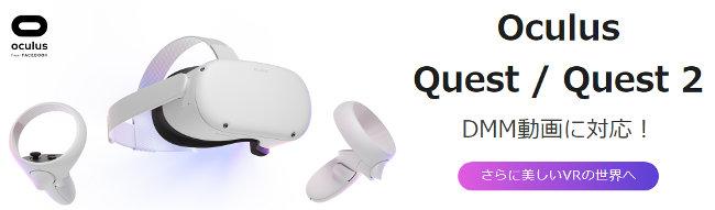 Oculus Quest 2 がDMMに対応!