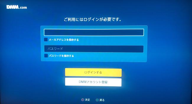 PSVRのDMM視聴方法④