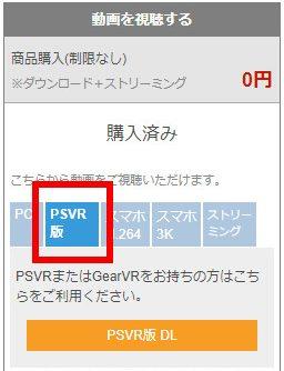アダルトフェスタVRのダウンロード画面