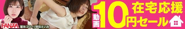 10円動画セールバナー
